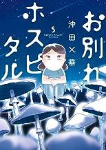 お別れホスピタル (5)