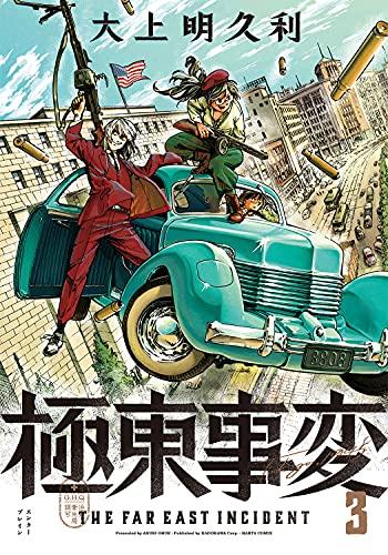 極東事変 (3)