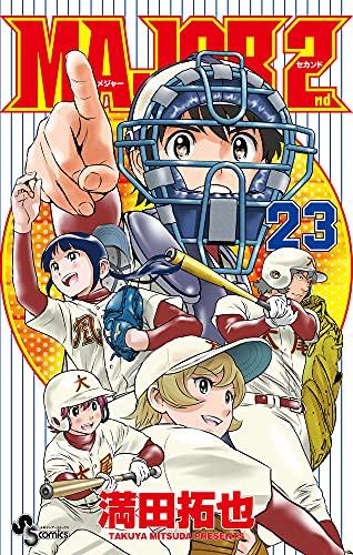 MAJOR 2nd(メジャーセカンド) (23)