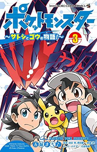 ポケットモンスター ~サトシとゴウの物語!~ (3)