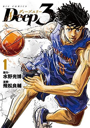 Deep3 (1)