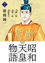 昭和天皇物語 (7)