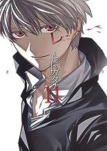 -ヒトガタナ- (11)