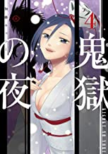 鬼獄の夜 (4)