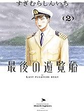 最後の遊覧船 (2)