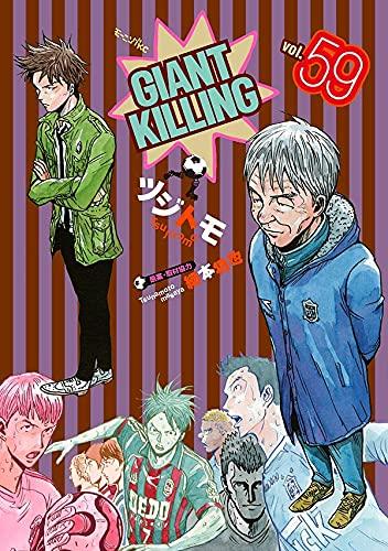 GIANT KILLING (59)