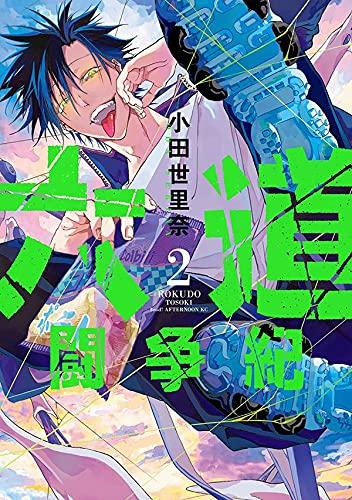 六道闘争紀 (2)