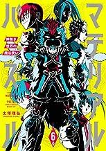 マテリアル・パズル~神無き世界の魔法使い~ (6)