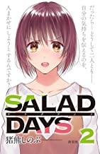 【新装版】「SALAD DAYS」 (2)