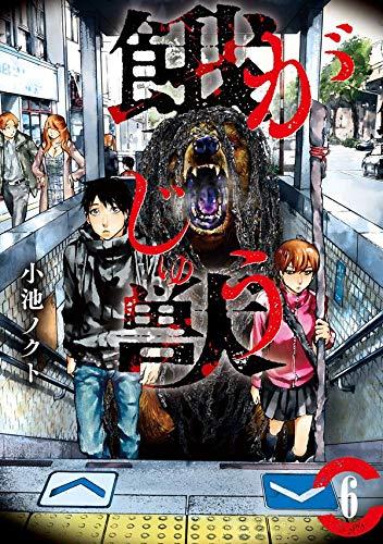 餓獣 (6)