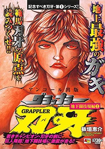 アンコール出版 グラップラー刃牙 地下闘技場編2