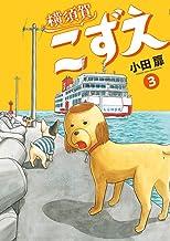 横須賀こずえ (3)