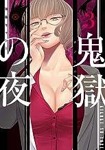 鬼獄の夜 (3)