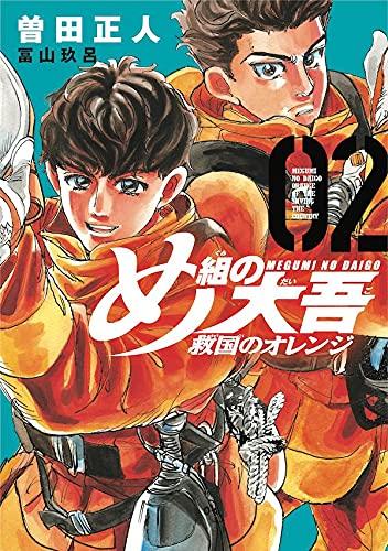 め組の大吾 救国のオレンジ (2)
