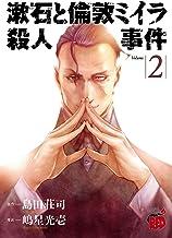 漱石と倫敦ミイラ殺人事件 (2)
