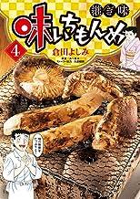 味いちもんめ 継ぎ味 (4)