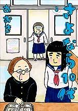 さよなら10代 (3)