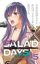 【新装版】「SALAD DAYS」 (5)