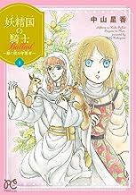 妖精国の騎士 Ballad ~継ぐ視の守護者~【電子単行本】 (1)