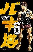 バキ道 (6)