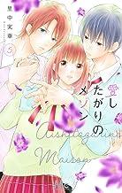 愛したがりのメゾン (5)