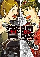 警眼-ケイガンー (5)