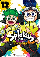 Splatoon (12)