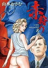赤狩り THE RED RAT IN HOLLYWOOD (8)