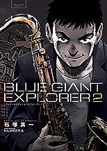 BLUE GIANT EXPLORER (2)