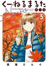 くーねるまるた ぬーぼ (5)