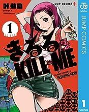 きるる KILL ME (1)
