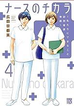 ナースのチカラ ~私たちにできること 訪問看護物語~ 4 (4)