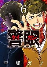 警眼-ケイガン- (6)