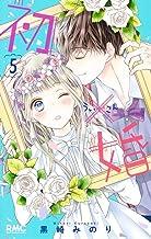 初×婚 (5)