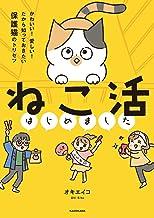 【Amazon.co.jp 限定】ねこ活はじめました かわいい! 愛しい! だから知っておきたい保護猫のトリセツ