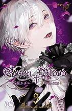 Rosen Blood~背徳の冥館~ (3)