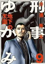 刑事ゆがみ (9)