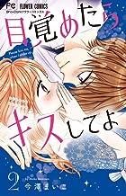 目覚めたらキスしてよ (2)