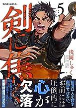 剣に焦ぐ (5)