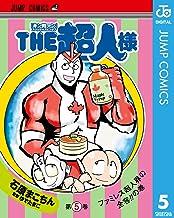 『キン肉マン』スペシャルスピンオフ THE超人様 (5)