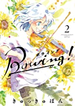 Bowing! ボウイング (2)