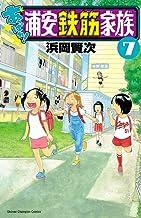 あっぱれ! 浦安鉄筋家族 (7)
