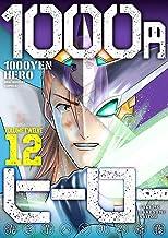 1000円ヒーロー (12)