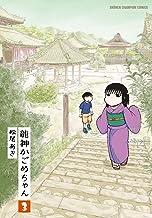 龍神かごめちゃん (3)