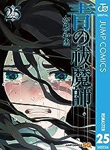 青の祓魔師 リマスター版 (25)