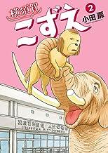 横須賀こずえ (2)