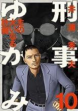 刑事ゆがみ (10)
