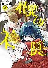 怪異と乙女と神隠し (2)