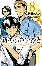 新・ちいさいひと 青葉児童相談所物語 (8)