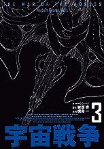 宇宙戦争 (3)